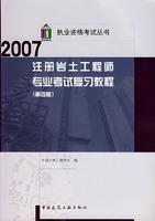 2007注册岩土工程师专业考试复习教程(第四版)