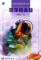 海洋的奥秘——神奇的海洋世界丛书