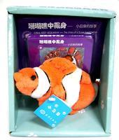 海洋动物玩具系列:珊瑚礁中藏身——小丑鱼的故事