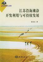 江苏沿海滩涂开发利用与可持续发展——海洋博士文库