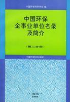 中国环保企事业单位名录及简介(第二分册)