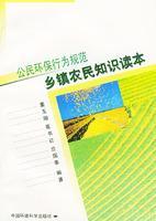 乡镇农民知识读本(公民环保行为规范)