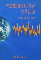 气象数据时间序列信号处理