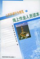 海上作业人员读本——公民环保行为规范