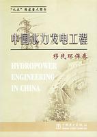 中国水力发电工程.移民环保卷
