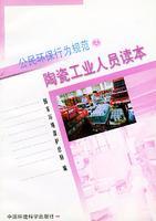 陶瓷工业人员读本——公民环保行为规范