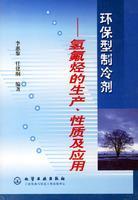 环保型制冷剂——氢氟烃的生产、性质及应用