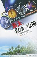 蓝天碧水绿地(地球环保的故事)——世界五千年科技故事丛书