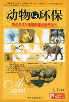 环境保护知识:动物与环保