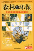环境保护知识:森林与环保