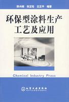 环保型涂料生产工艺及应用