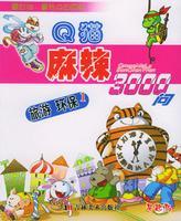 Q猫麻辣3000问旅游环保1(注音版)