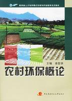 农村环保概论——教育部人才培养模式改革和开放教育试点教材