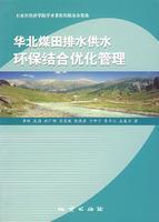华北煤田排水供水环保结合优化管理