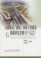 公路路基路面环保工程质量检验评定实用手册