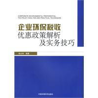 企业环保税收优惠政策解析及实务技巧