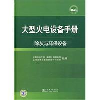 大型火电设备手册  除灰与环保设备