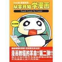 Oran猪漫画教室:从零开始学漫画  进阶篇(赠环保袋)