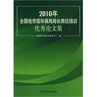 2010年全国地市级环保局局长岗位培训优秀论文集