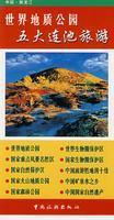 世界地质公园五大连池旅游