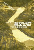 横空出世:三江并流地质奇观