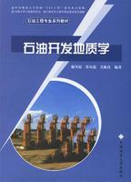 石油开发地质学/石油工程专业系列教材