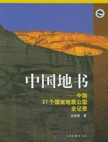 中国地书——中国21个国家地质公园全记录