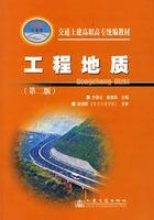 工程地质(第二版)