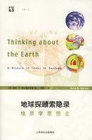地球探赜索隐录:地质学思想史