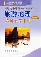 旅游地理:选修III-教师教学手册