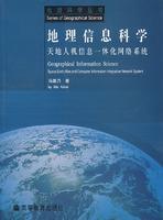 地理信息科学——天地人机信息一体化网络系统