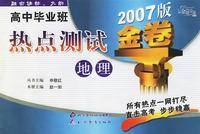 高中毕业班热点测试金卷:地理(2007版)