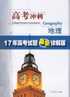 高考冲刺地理:17年高考试题最新详解版