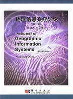 地理信息系统导论(第三版)(含盘)