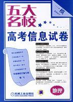 五大名校高考信息试卷.地理(2007一模)