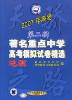 2007年高考第二辑 著名重点中学高考模拟试卷精选 地理