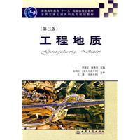 工程地质(第三版)