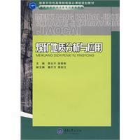 煤矿地质分析与应用(高职煤矿开采技术专业)