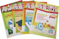 高考研究:文综下 地理(5-8辑)/高考研究第8辑新大纲卷天利38套(适用3月-5月)