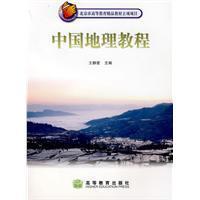 中国地理教程(附光盘)