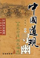 中国道观寻幽——中国历史地理