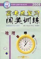 2008高考总复习闯关训练.地理