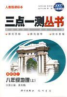 (2007全新奉献)三点一测丛书:八年级地理(上)(最新修订)(人教版课标本)