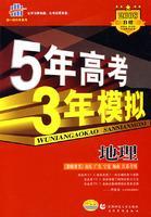 5年高考3年模拟:地理(山东、广东、宁夏、海南、 江苏专用)/教师用书2008B版