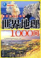 世界地理1000问