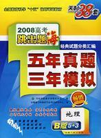 2008高考跳出题海五年真题三年模拟:地理B版5+3