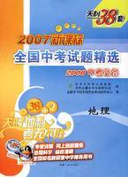 2007新课标全国中考试题精选2008中考必备:地理