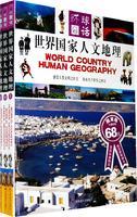 世界国家人文地理/环球冬话(全三卷)