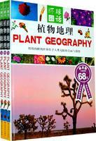 植物地理/环球冬话(全三卷)