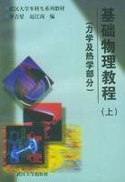 基础物理教程(上)(力学及热学部分)